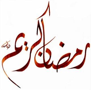 Ramazan, Kur'an ve İnkılap Ayıdır
