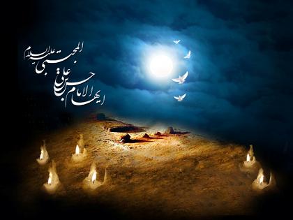 İmam Hasan'ın Şehadet Yıldönümü