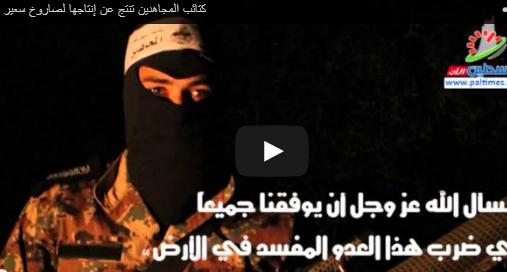 Filistinli Direnişçiler Yeni Füze Tanıtımını Yaptı-VİDEO
