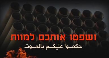 Kassam Tugayları Siyonistlere Korku Salıyor VİDEO