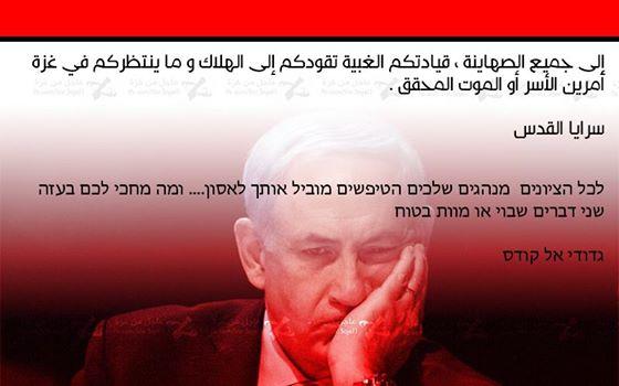 Kudüs Seriyyeleri 400 Bin Siyoniste Mesaj Gönderdi.