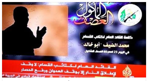 Muhammed Dayf'a Suikast Girişimi ve Siyonistlerin Yalanı
