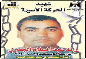 İşkence Şehidi Raid el-Ca'beri'nin Cenazesi Cuma'dan Sonra Kaldırılıyor