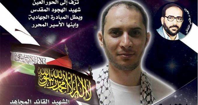 İslami Cihad mensubu, Siyonist saldırıda şehit oldu
