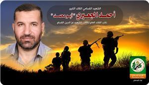 Bugün Komutan Ahmet el-Ca'beri'nin Şehit Edilişinin İkinci Yıl Dönümü