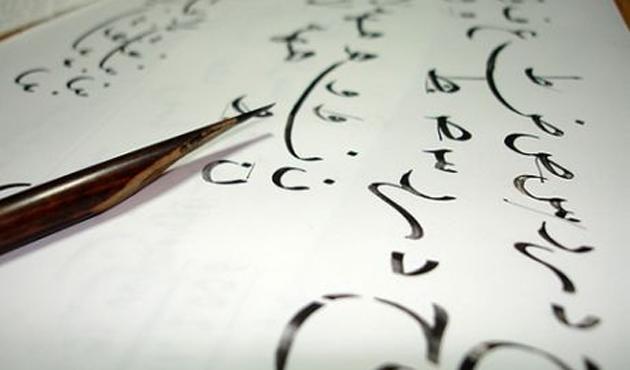 Liselere Osmanlıca dersi önerisi