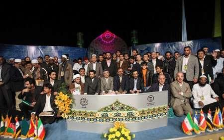 5. Uluslararası Müslüman Öğrenciler Kur'an Yarışması sona erdi