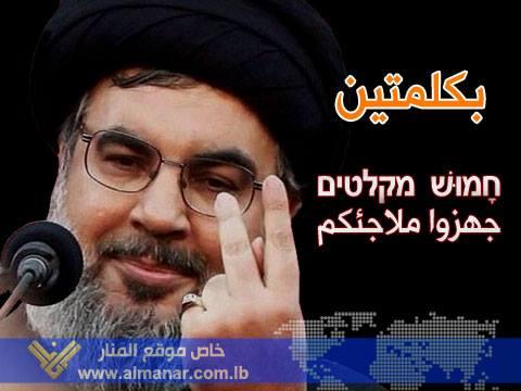 Hasan Nasrallah'dan Sadece İki Kelime: SIĞINAKLARINIZI HAZIRLAYIN !