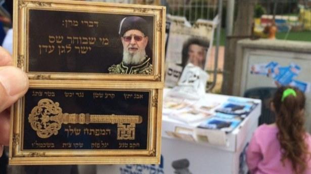 Katil Siyonistlerden Din Tüccarlığı