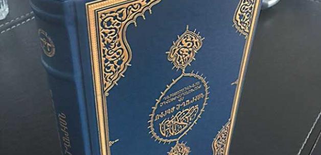 Diyanet'ten Ermenice Kur'an-ı Kerim
