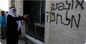 Yafa'da Filistinlilerin Duvarlarına Irkçı Sloganlar Yazıldı