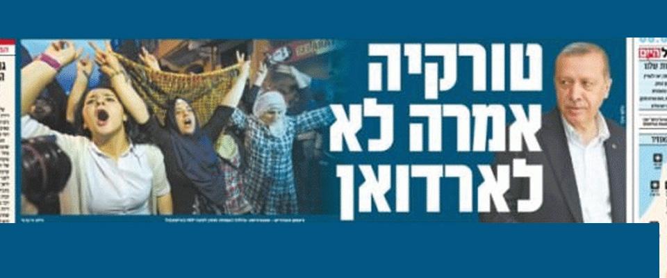 İsrail'de Seçimlerle İlgili Sevinç Çığlıkları!