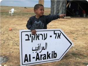 İşgal Güçleri En-Nakab'daki El-Arakib Köyünü 87'inci Kez Yıktı
