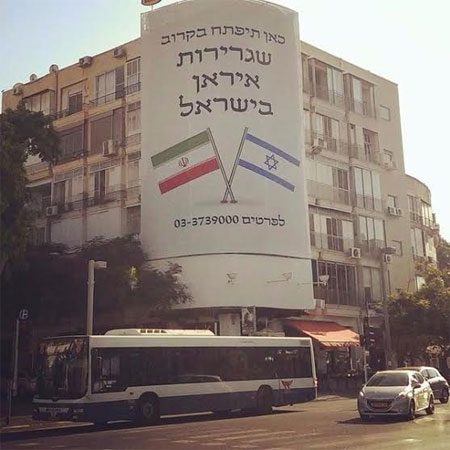 İsrail'de İran Büyükelçiliği Pankartı Açıldı