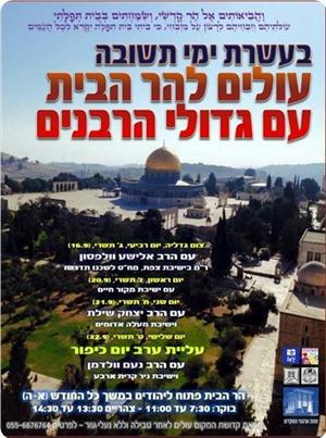 Siyonist Likud Partisi, Taraftarlarını Mescidi Aksa'ya Büyük Baskına Çağırdı