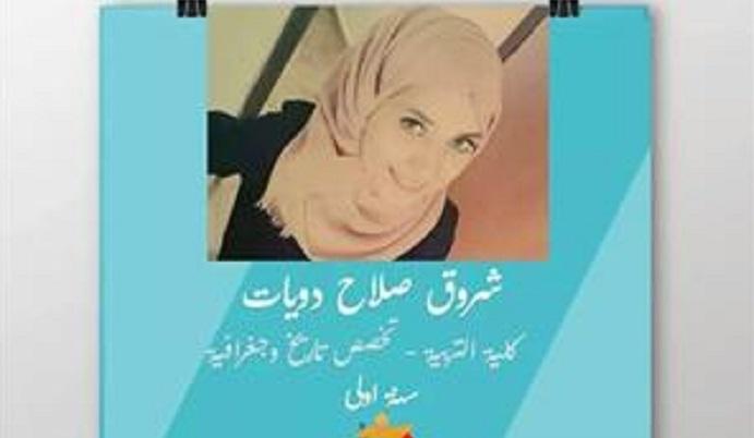Filistinli Genç Kız  Siyonistleri Bıçakladı