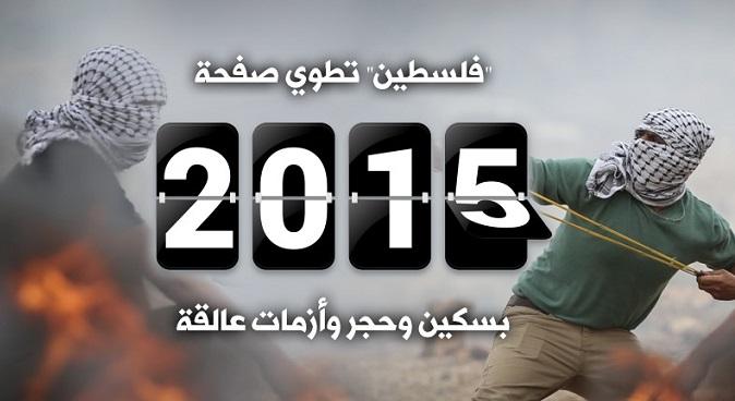 2015 yılı Filistinliler için Nasıl Geçti?