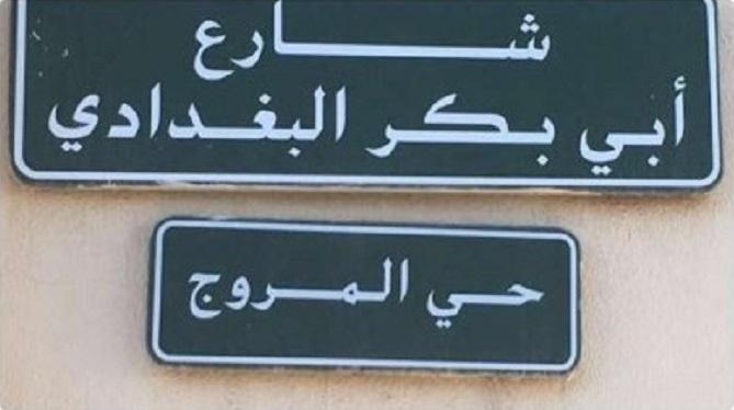 Suudi Arabistan'da bir sokağa IŞİD lideri Bağdadi'nin adı verildi