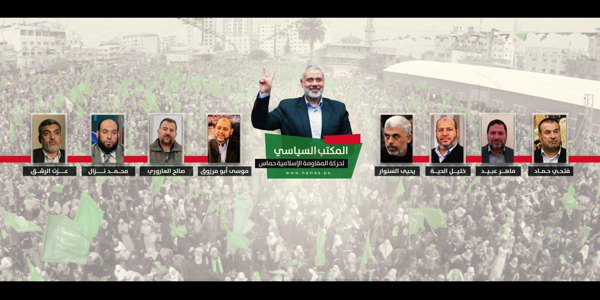Hamas'ın  Yönetim Kurulu Belli Oldu