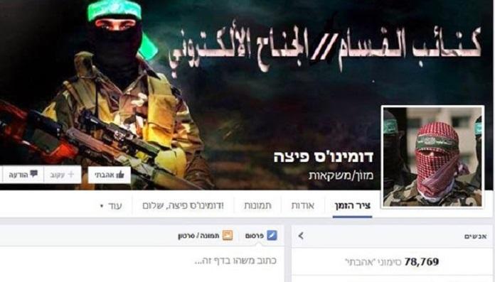 Hamas Hacker Gurubu Siyonist Askeri Şoka Uğrattı