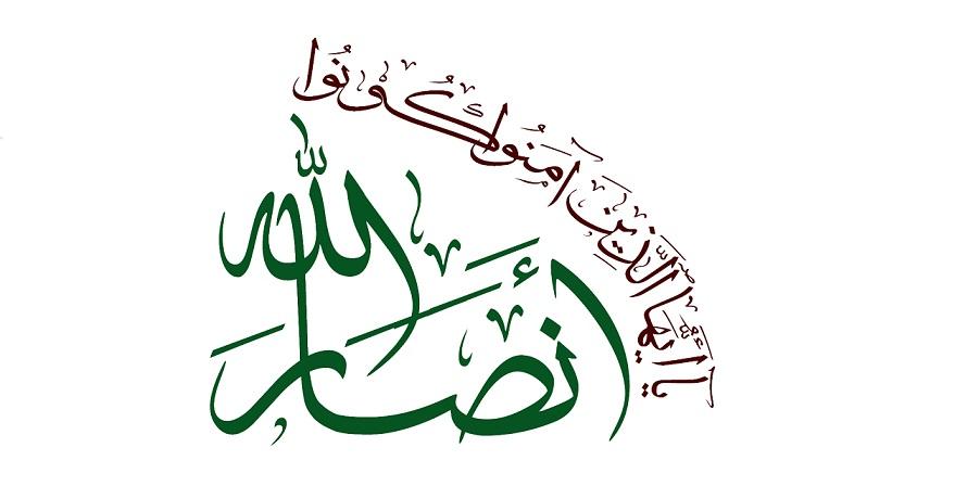 Ensarullah: Filistin  İslam Ümmetinin  Kalbidir