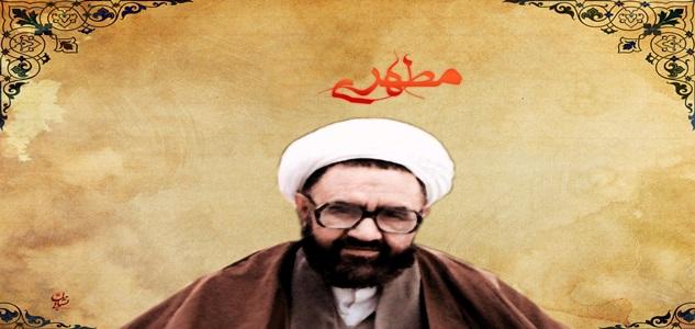 Şehid Murtaza Mutahhari'yi Unutmadık
