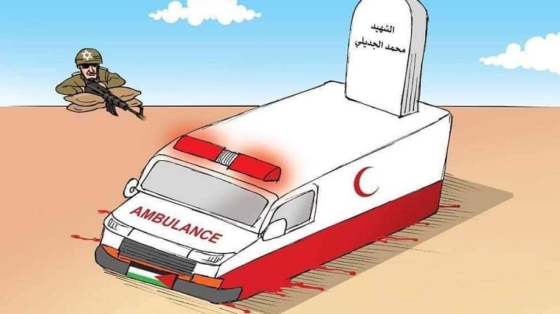 Gazze'de Şehid