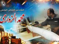 Hamas'ın Uçak Mühendisi Ez-Zuvari  Nasıl  Şehid Edildi ?